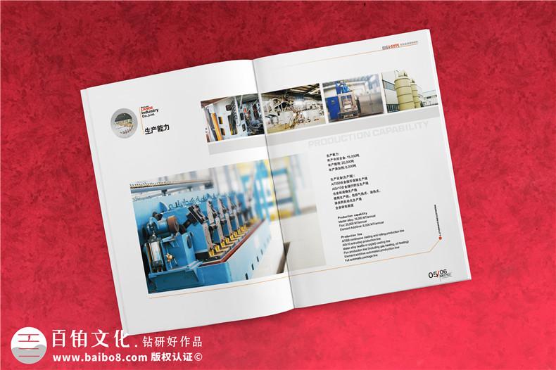 金属材料供应商企业宣传册设计-金属质感公司形象画册制作