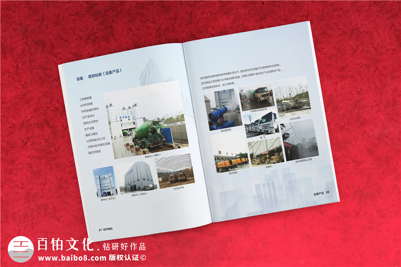 水泥混凝土公司宣传册设计-商砼建材产品图册样本册怎么做