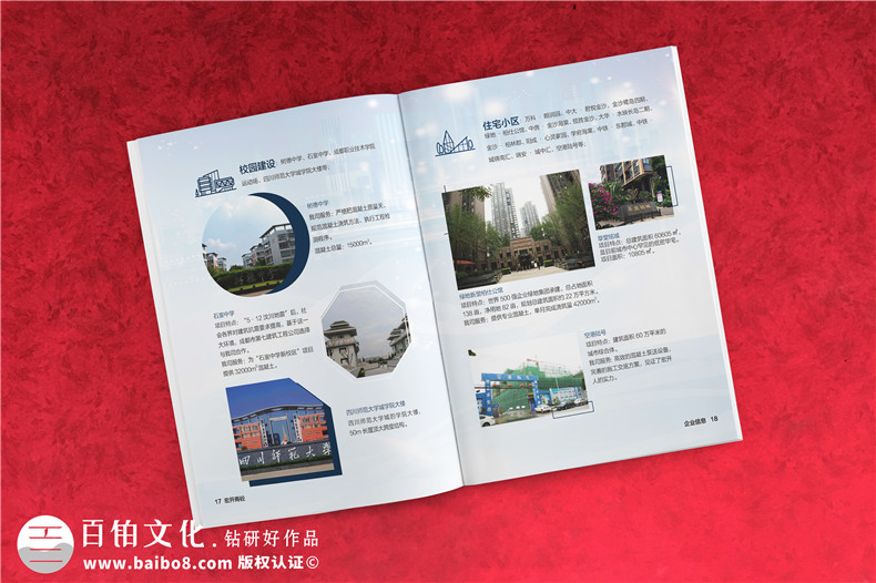 水泥混凝土公司宣传册设计_商砼建材产品图册样本册怎么做