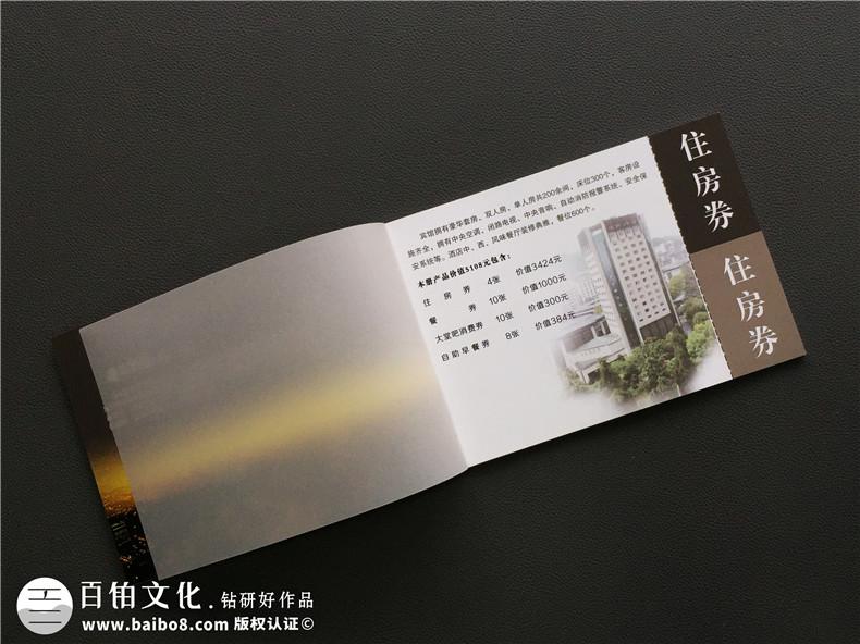酒店宣传册设计(带包装盒),打孔压线可撕优惠券制作-遵义宾馆