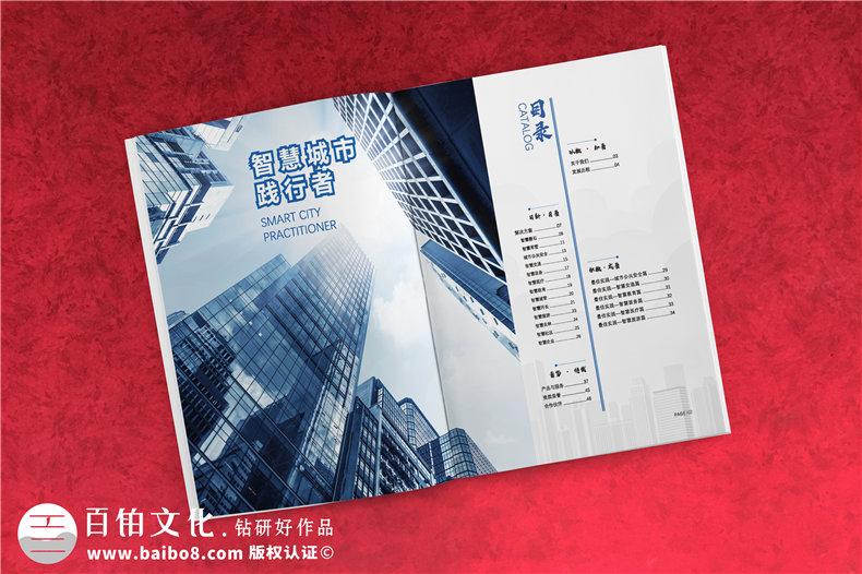 【智能科技信息技术公司画册设计】 智慧城市宣传册制作