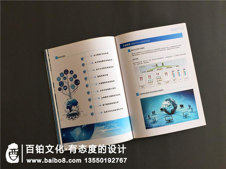 电子技术公司宣传册设计-航空航天企业画册制作