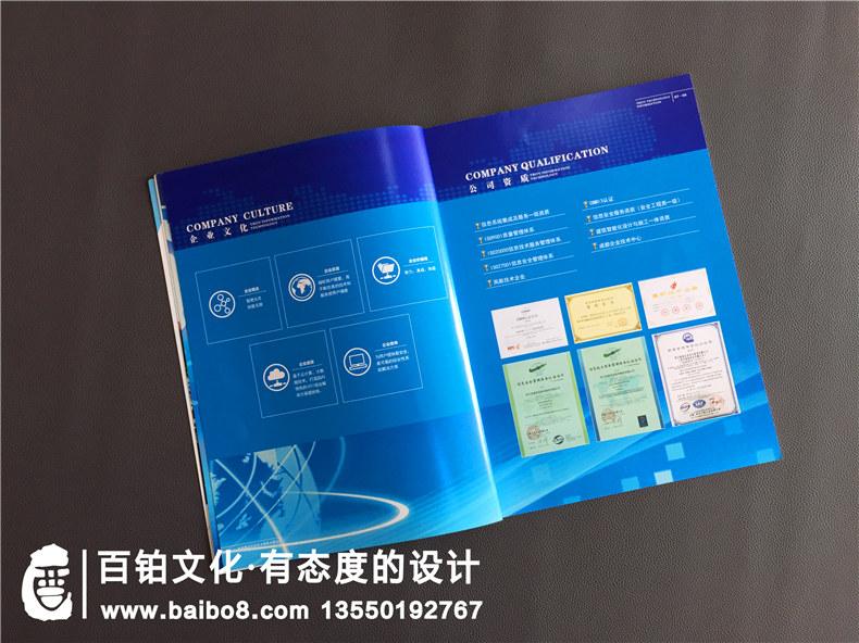 成都设计公司哪家好 百铂文化公司专业设计宣传册画册