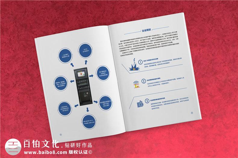 【产品宣传册设计】 仪器设备介绍样本册制作-操作手册印刷