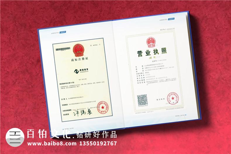 【企业资质手册】 公司简介画册设计制作 企业介绍宣传册排版