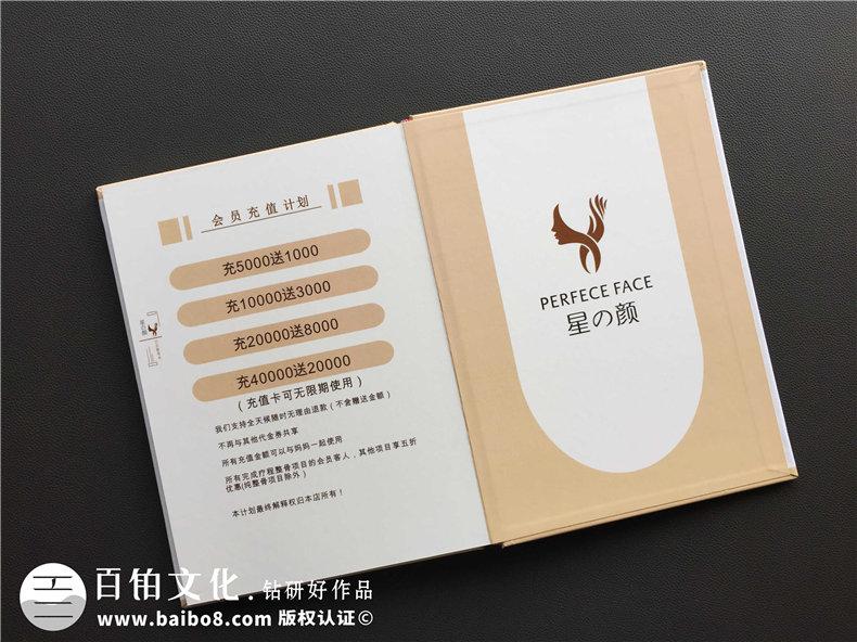 【整形美容医院业务介绍手册设计】美妆店项目(价格表)手册制作