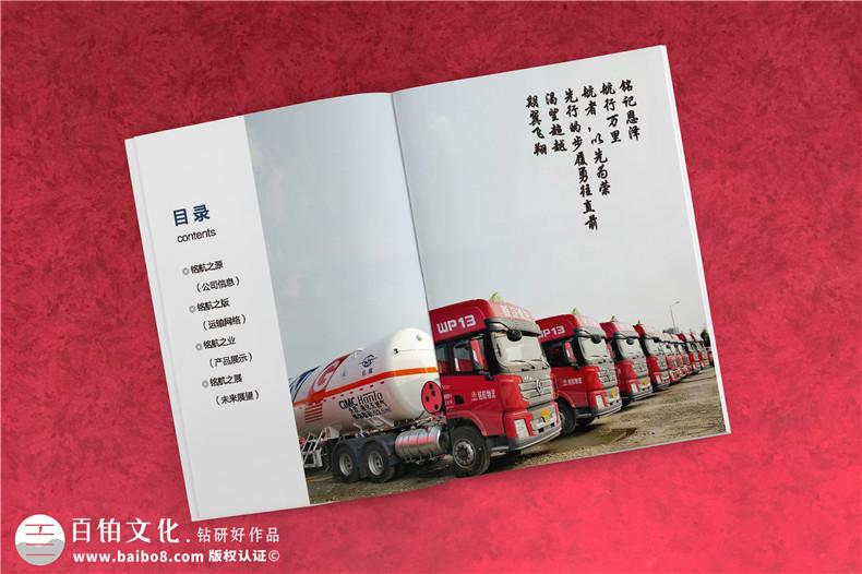物流公司宣传册制作要点 还需专业的仓储运输企业宣传册设计