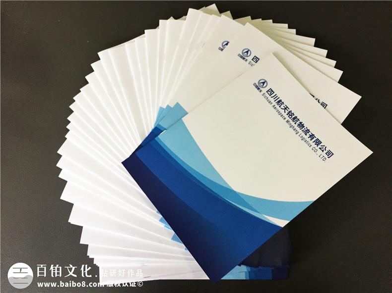 【物流公司业务宣传册设计】物流企业形象画册设计制作案例欣赏