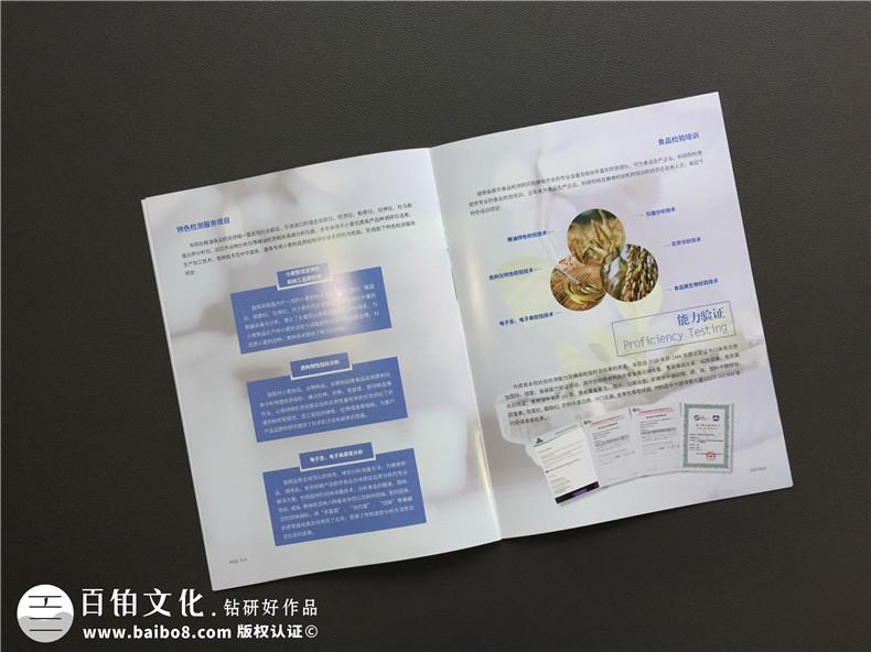 【食品检测公司宣传册设计】食品企业画册制作-长沙画册设计公司