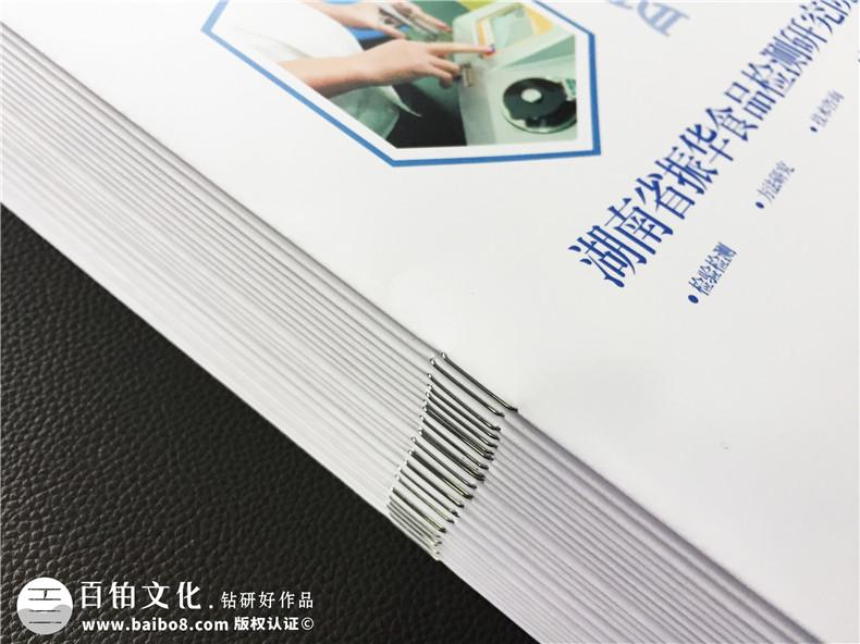 高端画册设计-企业画册设计的创意表现手法3个要点第5张-宣传画册,纪念册设计制作-价格费用,文案模板,印刷装订,尺寸大小