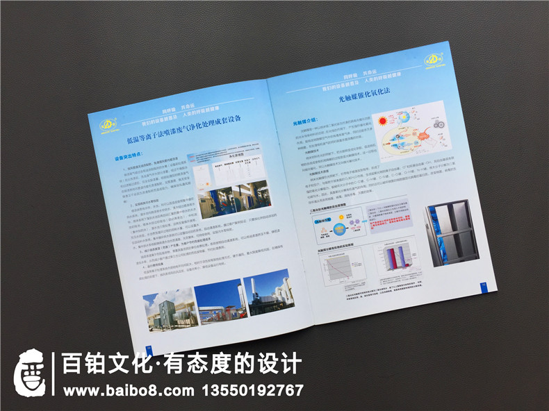 环保企业产品宣传册设计必备-宣传册定位到原创设计第2张-宣传画册,纪念册设计制作-价格费用,文案模板,印刷装订,尺寸大小