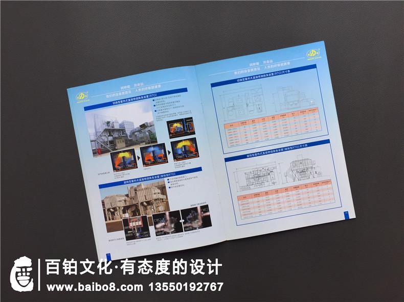 【案例】环保企业画册设计,工业废气污水处理公司宣传册怎么做