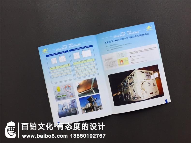 环保企业产品宣传册设计必备-宣传册定位到原创设计第4张-宣传画册,纪念册设计制作-价格费用,文案模板,印刷装订,尺寸大小