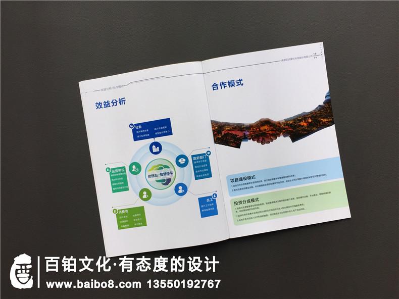 手机app产品宣传册设计制作,智慧停车项目管理系统产品宣传手册