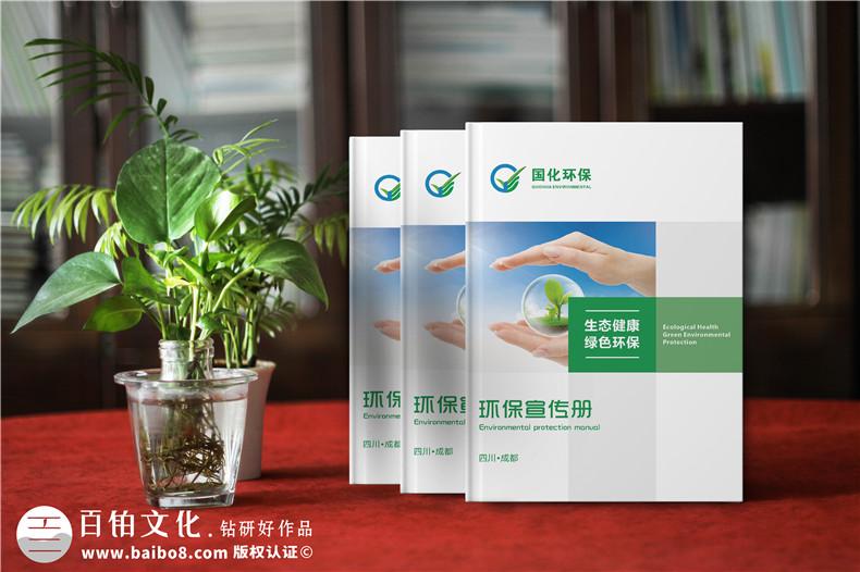 环保宣传册内容 环保公司画册设计的主要内容有哪些?