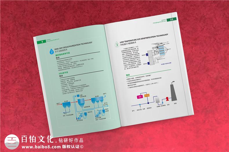 【画册印刷】成都企业画册印刷厂家哪家好?