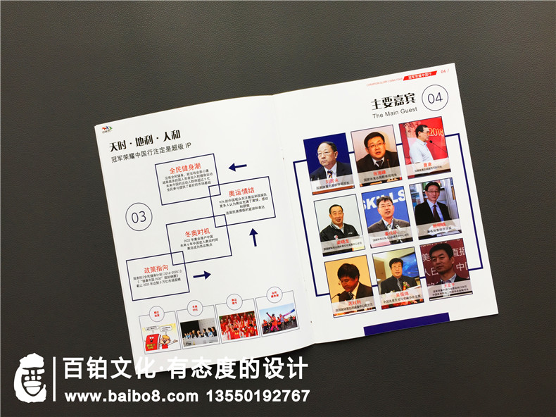【活动宣传册设计】大型活动宣传册策划方案,内容如何设置