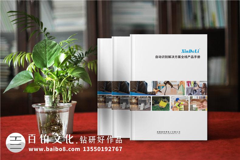 产品目录画册设计印刷-自动识别解决方案全线产品目录手册设计