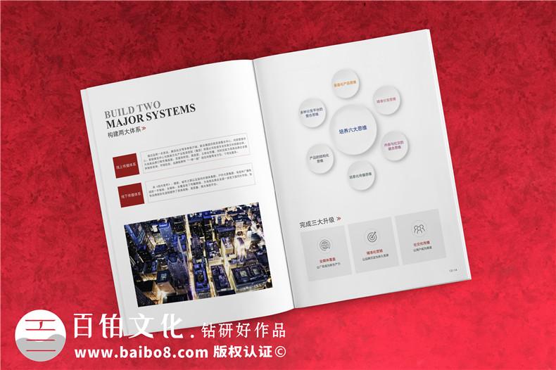 传媒公司宣传画册设计-文化广告传媒集团品牌形象宣传页怎么排版?