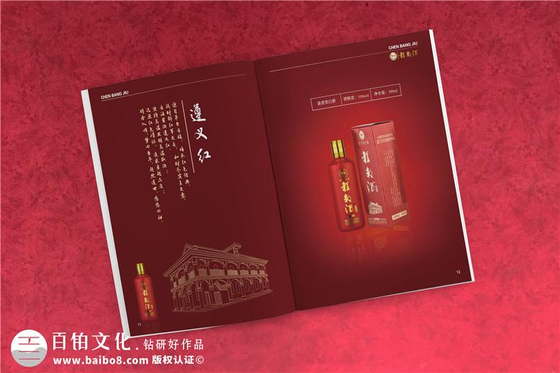 白酒企业产品宣传册设计-能让酒庄生意爆火的招商宣传册彩页来了!