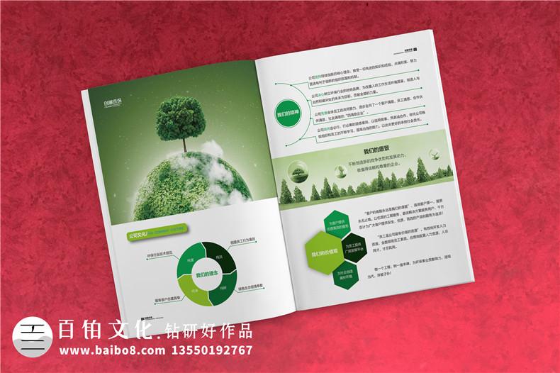 环卫公司宣传册制作 进行环保公司画册设计、引导落实环保理念