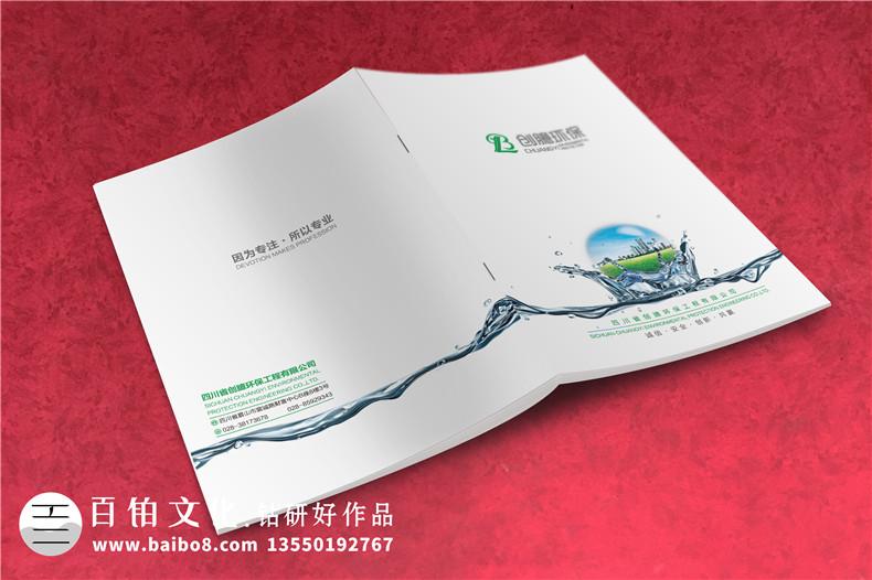 环保设备制造公司宣传册设计-土壤修复噪声废水治理企业画册制作