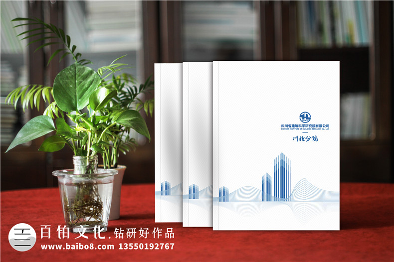 工程设计勘察项目监理管理公司宣传册设计-建筑科学研究院画册制作