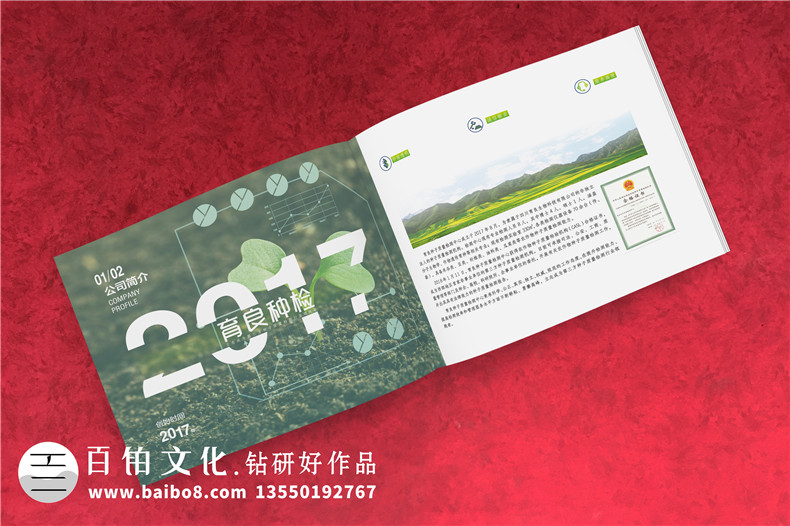 种子质量检测公司宣传册设计-第三方检测机构行业画册设计怎么做?