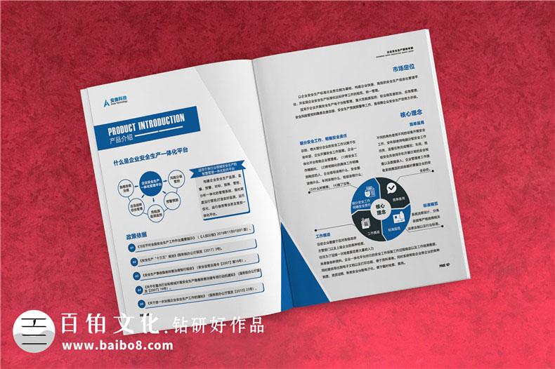 高科技企业产品宣传册样本设计-企业安全生产服务公司画册编排制作