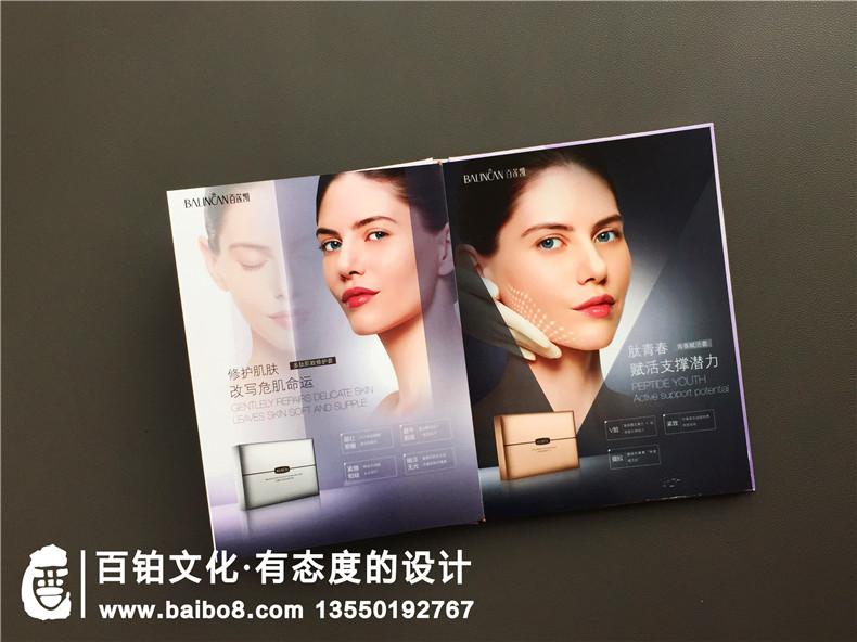 科技美容店宣传手册设计-美容仪器及化妆产品介绍样本画册怎么制作