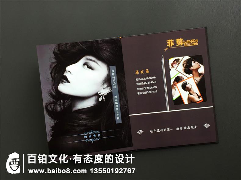 高档理发店价目表设计制作案例-美发沙龙中心业务套餐价格图片模板