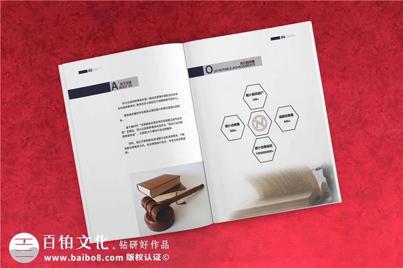 律师事务所专业团队宣传册设计-律所企业画册怎么做