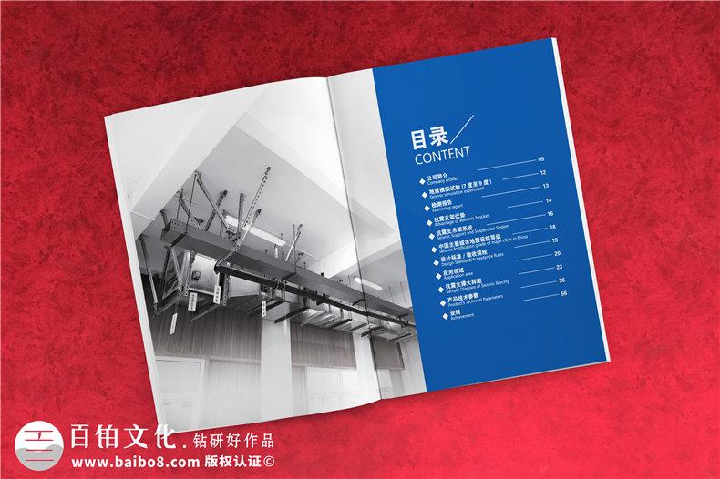 机电抗震支吊架公司产品宣传手册设计-消防工程及通风设备企业画册