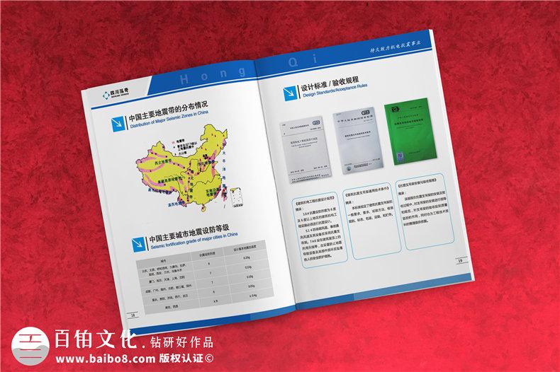 制作一本企业画册需要的素材有哪些第3张-宣传画册,纪念册设计制作-价格费用,文案模板,印刷装订,尺寸大小
