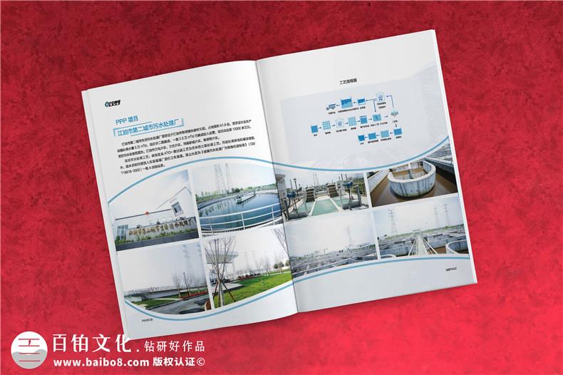 水处理净化工程公司宣传手册设计-工业固废处置环评企业画册制作