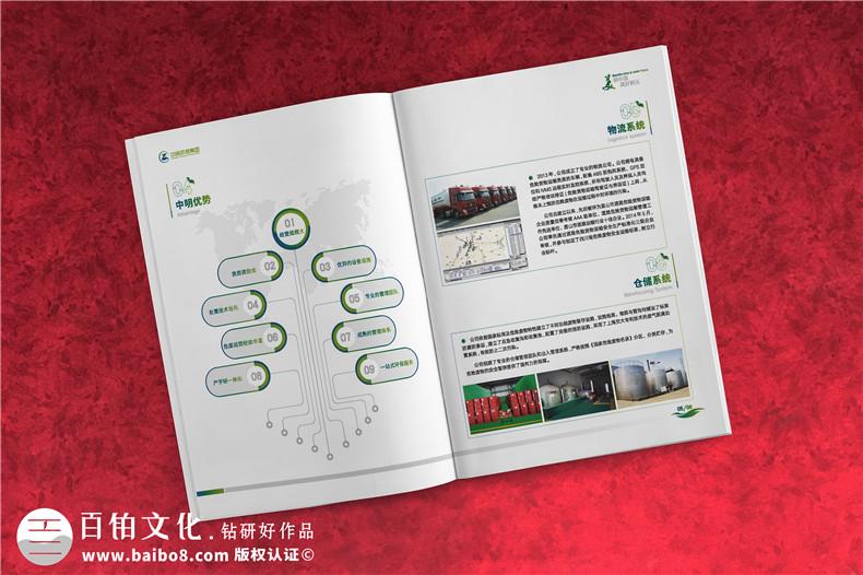 企业形象宣传册设计-做好企业形象设计的设计方向第2张-宣传画册,纪念册设计制作-价格费用,文案模板,印刷装订,尺寸大小