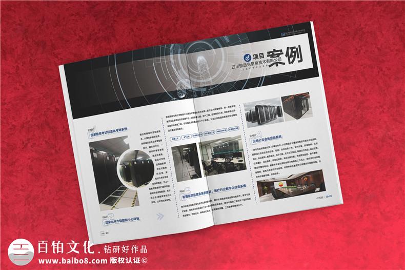 科技公司画册创意设计-前沿科技公司的设计技巧总结第2张-宣传画册,纪念册设计制作-价格费用,文案模板,印刷装订,尺寸大小