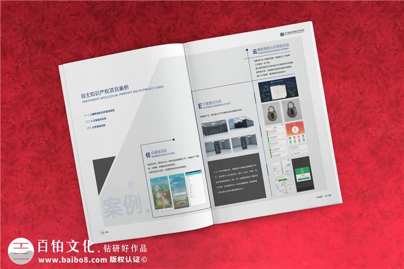 企业画册设计的正确理念 画册策划、定位、版式、内容设计的科学把握