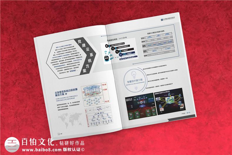 科技公司画册创意设计-前沿科技公司的设计技巧总结第3张-宣传画册,纪念册设计制作-价格费用,文案模板,印刷装订,尺寸大小