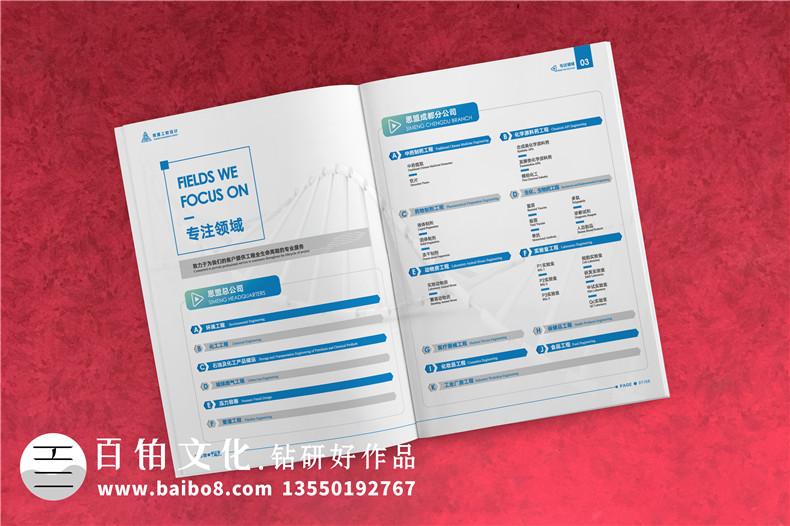 节能工程科技公司宣传册设计排版-医药工业厂房设计企业画册制作