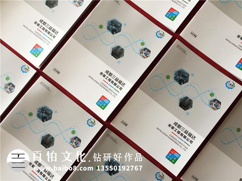 医药工程安装公司宣传册资料设计-实验室工程建设企业样本画册制作