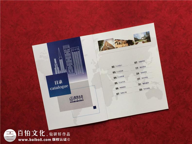 宣传册风格定位-企业宣传册的视觉设计思路第2张-宣传画册,纪念册设计制作-价格费用,文案模板,印刷装订,尺寸大小