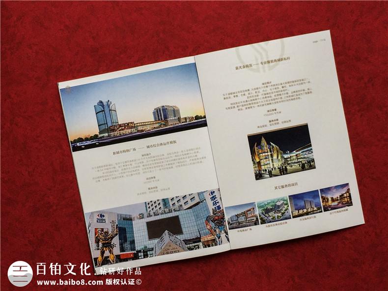 房地产置业开发公司宣传册设计-造价咨询物业管理营销代理企业画册