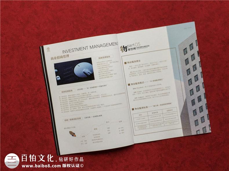 物业公司宣传册如何设计