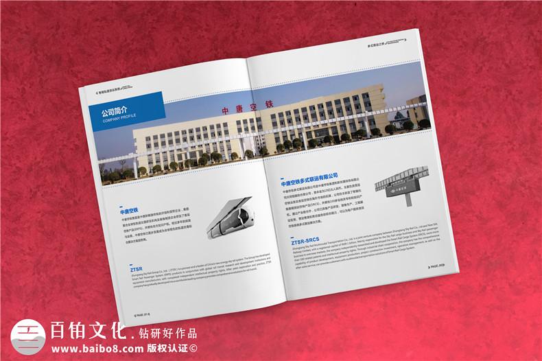 企业宣传册设计公司怎么选择?选择重视策划和设计的宣传册制作公司