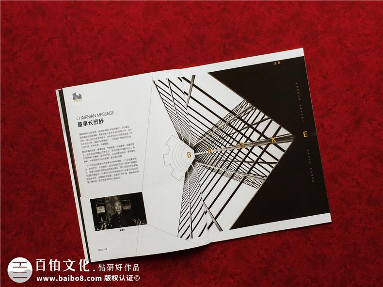 企业宣传册排版-企业宣传册的排版和设计方法第4张-宣传画册,纪念册设计制作-价格费用,文案模板,印刷装订,尺寸大小