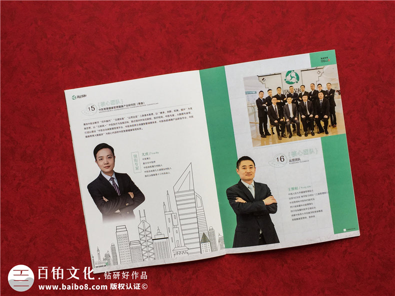 中医药产品宣传册设计-高端医疗科技公司画册-健康管理企业样本册