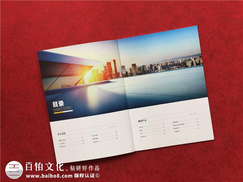 房地产建工集团公司宣传册设计-专业企业文化形象画册制作哪家好