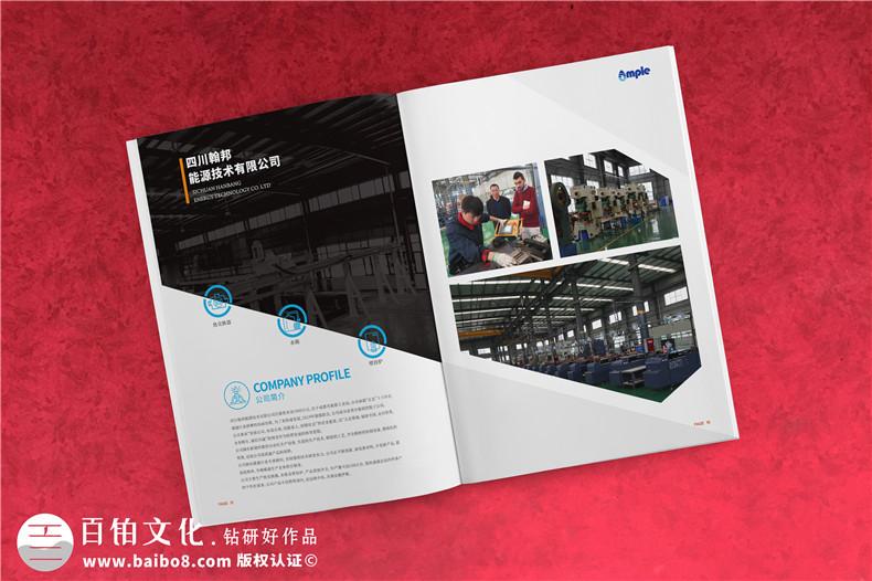 新能源企业宣传册设计怎么做-石油化工油气技术公司画册彩页制作