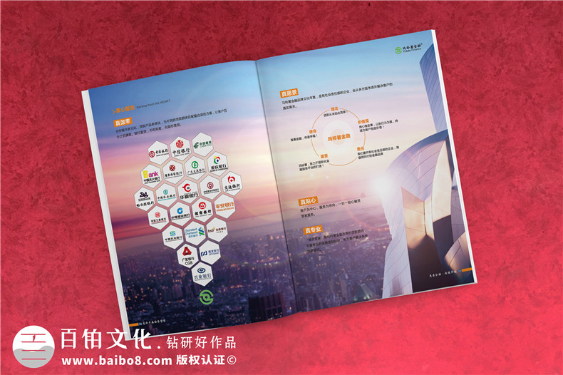 金融公司宣传画册设计-贷款融资机构宣传册制作